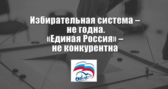 Избирательная система – не годна. «Единая Россия» – не конкурентна