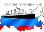 Зюганов сравнил Россию с «Титаником»