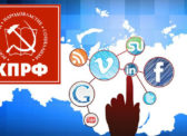 Медийные показатели региональных руководителей КПРФ за февраль 2020 года