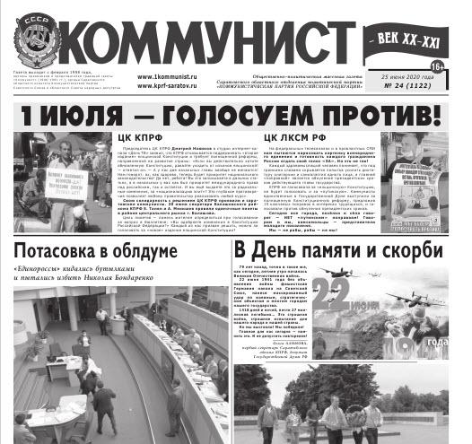 «Коммунист» № 24 от 25 июня 2020 года