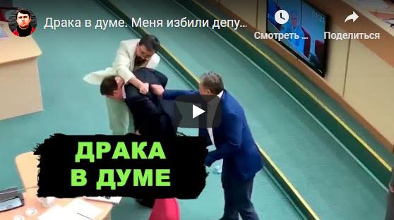 Николай Бондаренко: «Драка в думе. Меня избили депутаты-единороссы. Подонкам правда глаза режет»
