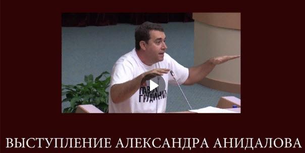 Александр Анидалов: БАНКРОТСТВО Единой России