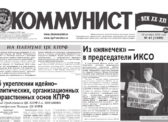 «Коммунист» № 41 от 24 октября 2019 года