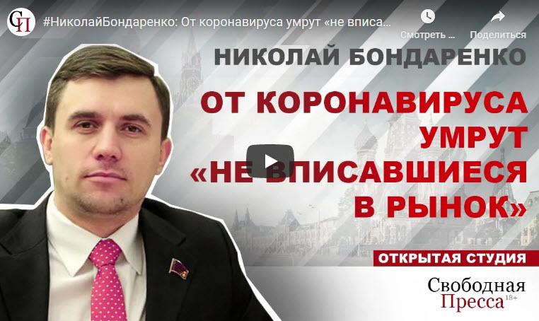 Николай Бондаренко: От коронавируса умрут «не вписавшиеся в рынок»