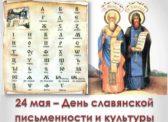 Ольга Алимова поздравила земляков с Днём славянской письменности и культуры