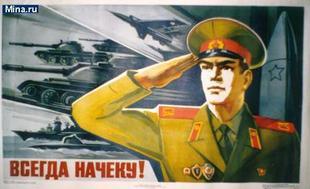 В Киеве состоялся учредительный Съезд Международного Объединенного Союза Советских офицеров