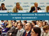 Г.А. Зюганов: «Защитим завоевания Великого Октября и права трудящихся!»