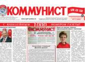 Юбилейный номер газеты «Коммунист – век XX-XXI» №3 (1000) от 25 января 2018 года