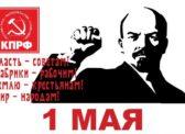 1 мая в Саратове состоятся демонстрация и митинг КПРФ (анонс)