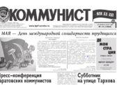 «Коммунист» № 16 от 25 апреля 2019 года