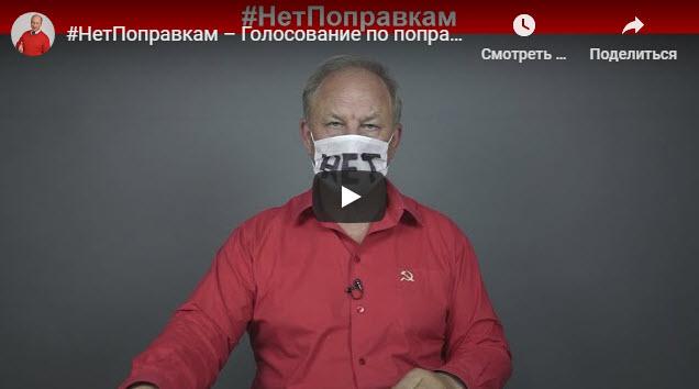 В.Ф. Рашкин призвал москвичей принять участие в акции #НетПоправкам