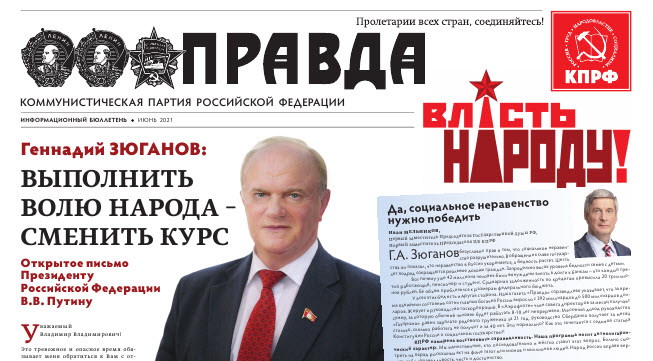 Спецвыпуск газеты «Правда. Власть народу!» июнь 2021 года