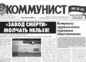 «Коммунист» № 28 от 25 июля 2019 года