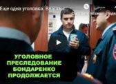 Николай Бондаренко: «Еще одна уголовка. Власть снова пытается меня посадить!»