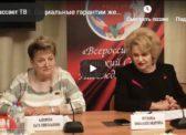 Рассвет ТВ. Социальные гарантии женщин и пенсионная реформа