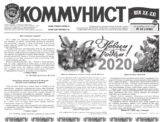 «Коммунист» № 50 от 26 декабря 2019 года