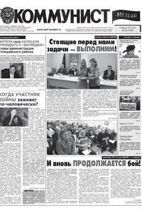 «Коммунист – век XX-XXI» №13 (755) 4 апреля 2013 года