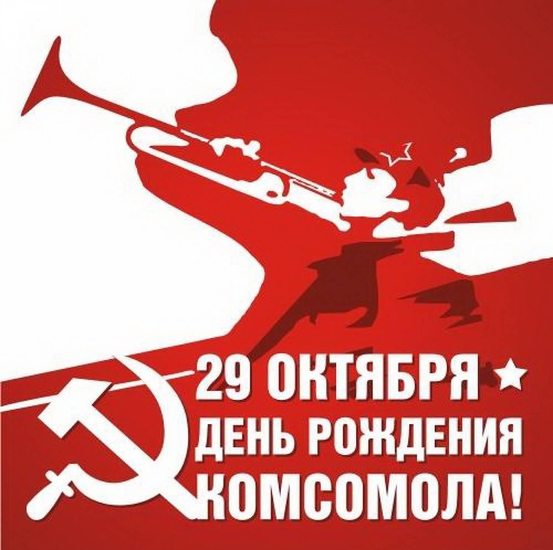 Поздравление СОК ЛКСМ РФ с днем рождения комсомола