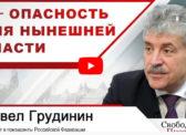Павел Грудинин ответил на вопросы читателей «Свободной Прессы»