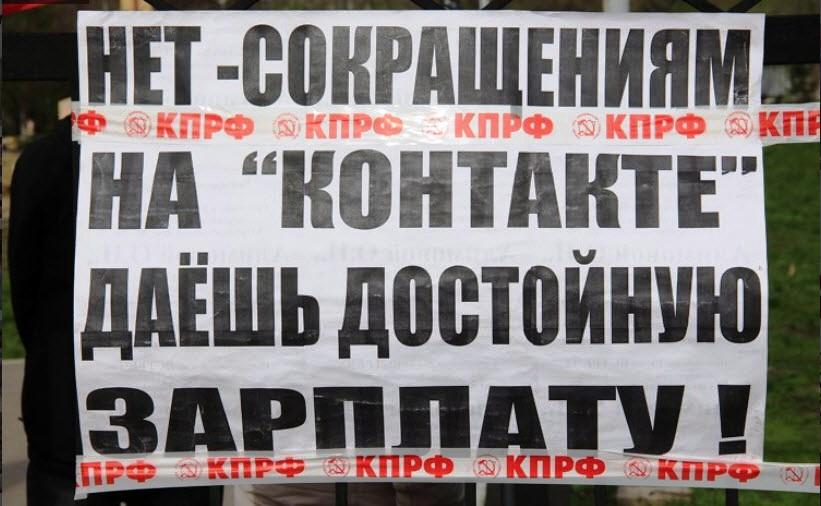 Задержка зарплат в Саратове. Сто работников завода «Контакт» участвуют в митинге КПРФ
