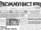 «Коммунист» № 24 от 27 июня 2019 года