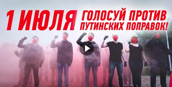 ГОЛОСУЙ ПРОТИВ «КРЕМЛЁВСКИХ» ПОПРАВОК В КОНСТИТУЦИЮ РФ!