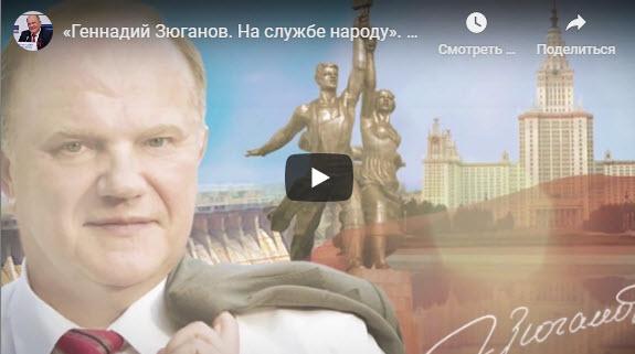 «Геннадий Зюганов. На службе народу». Фильм-автобиография