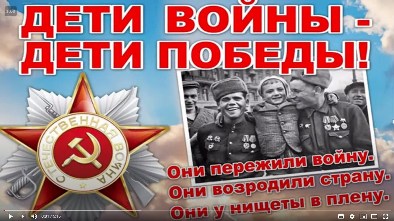 Всероссийский конкурс видеороликов «Моё детство – война. Дети войны-дети Победы!»