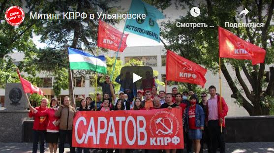 Коммунисты из Саратова поддержали своих ульяновских товарищей