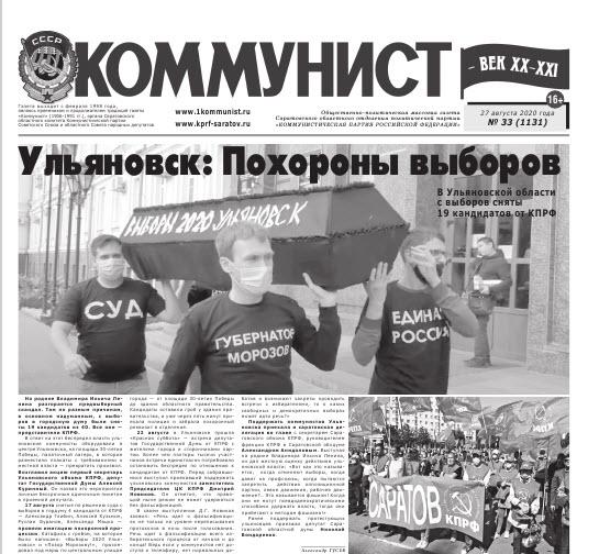 «Коммунист» № 33 от 27 августа 2020 года