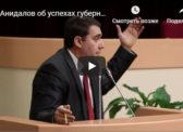 Анидалов об успехах губернатора Левченко