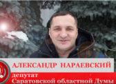 Поздравление Александра Нараевского с Новым годом