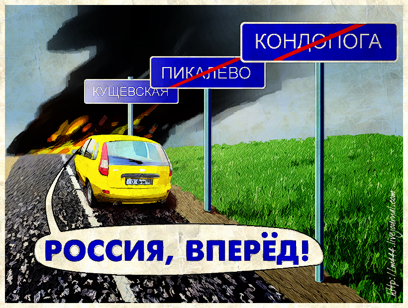 Капиталистическое правительство России, разжигающее межнациональную рознь, должно уйти в отставку
