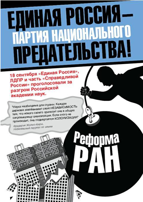 «Единая Россия» — партия национального предательства! Листовка Отдела ЦК КПРФ по информационно-аналитической работе и проведению выборных кампаний