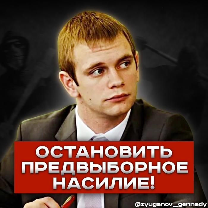 Г.А. Зюганов: Нет предвыборному запугиванию!
