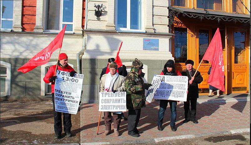 Саратовские коммунисты пикетируют РЖД с требованием сохранить электрички