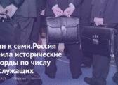 Один к семи.Россия побила исторические рекорды по числу госслужащих