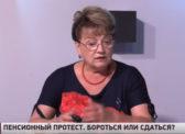 Ольга Алимова. Пенсионный протест. Бороться или сдаться? — Ход событий