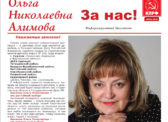Информационный бюллетень «Ольга Николаевна Алимова За нас!_июль 2018 года»