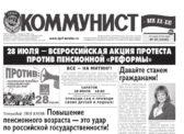 «Коммунист – век XX-XXI» №29 (1026) от 26 июля 2018 года
