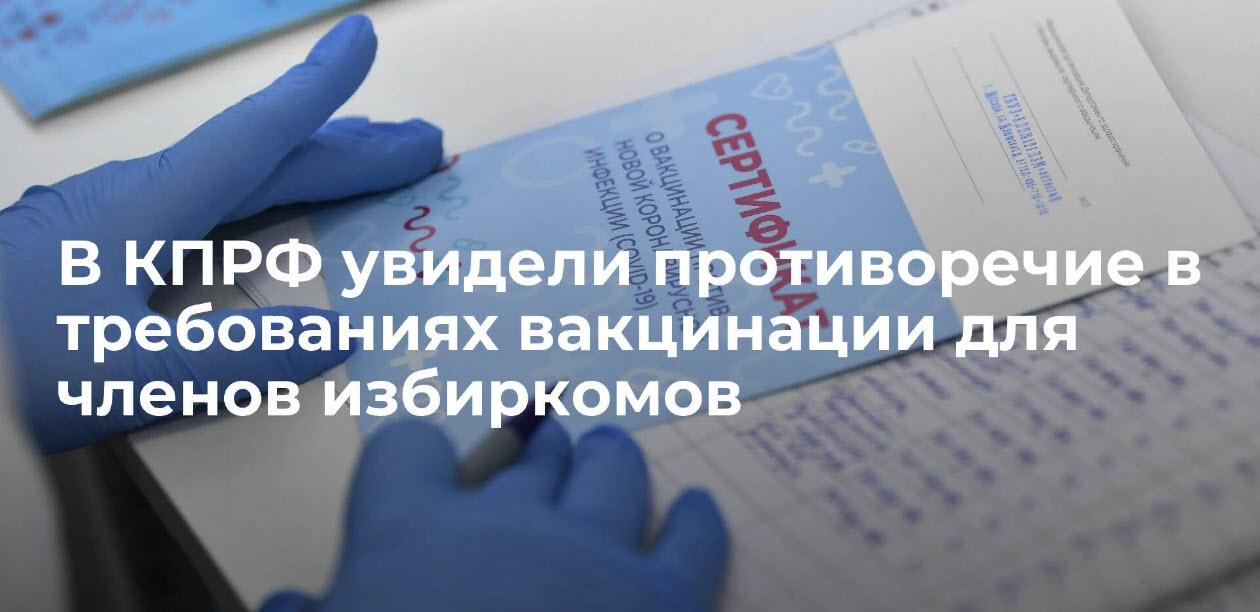 Ю.П. Синельщиков обратился к Председателю ЦИК РФ по поводу обязательной вакцинации членов избирательных комиссий