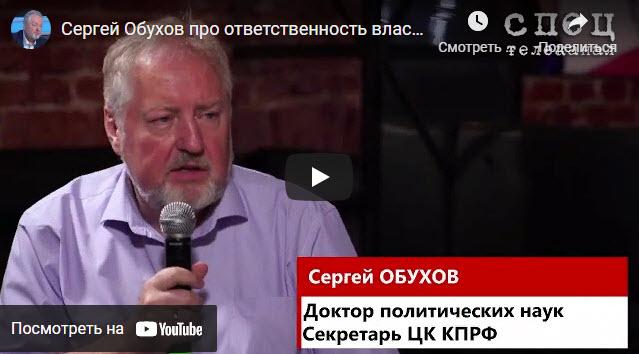 Сергей Обухов на телеканале «Спец»: При нынешней власти выход из кризиса невозможен!