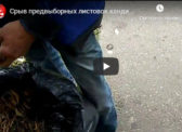 Выборы в Москве. Информационный «террор» усиливается