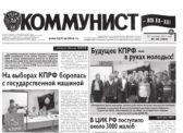 «Коммунист – век XX-XXI» №38 (984) от 28 сентября 2017 года
