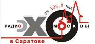 Александр Анидалов в передаче «Особое мнение» на радио «Эхо Москвы в Саратове»