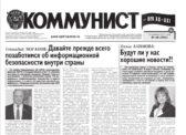 «Коммунист – век XX-XXI» №45 (991) от 16 ноября 2017 года и №46 (992) от 23 ноября 2017 года