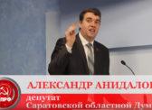 Александр Анидалов: Сегодня закапывают — завтра снова раскапывают
