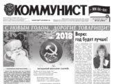 «Коммунист – век XX-XXI» №51 (997) от 28 декабря 2017 года