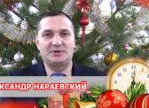 Депутат-коммунист Александра Нараевский поздравил земляков с Новым годом