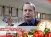 Депутат-коммунист Владимир Есипов поздравил земляков с Новым годом